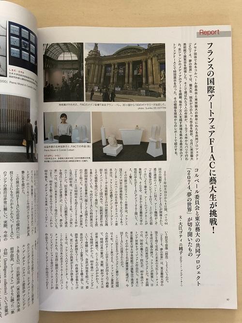 Japon, FIAC, Comité Colbert, Art Collector